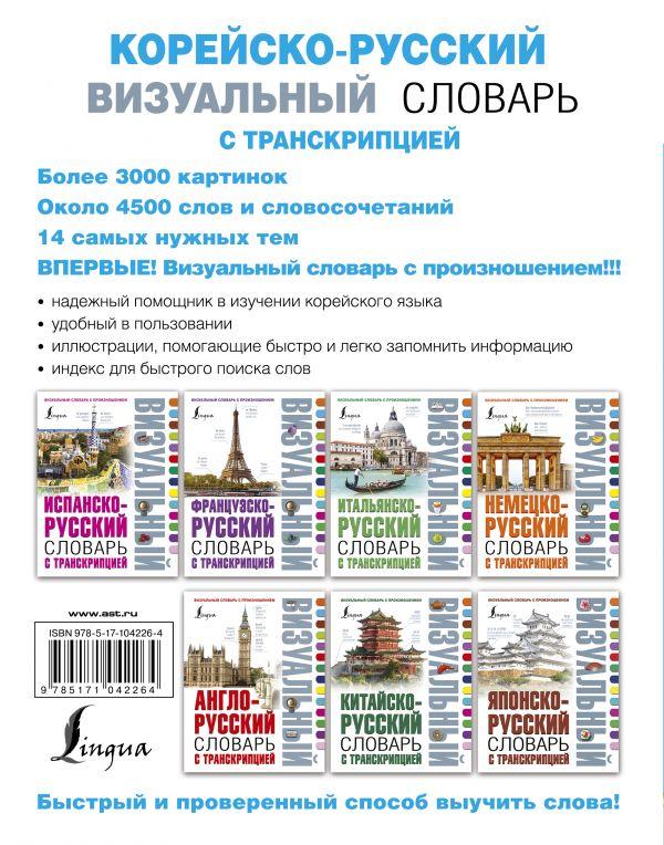 скачать русско-корейский словарь pdf
