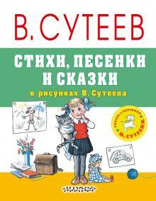 Стихи, песенки и сказки в рисунках В.Сутеева
