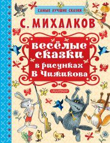 Весёлые сказки в рисунках В. Чижикова