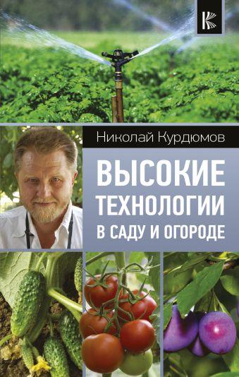 «Высокие технологии в саду и огороде»
