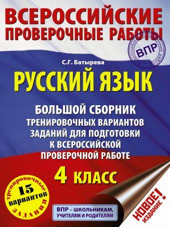 Русский язык. Большой сборник тренировочных вариантов заданий для подготовки к ВПР