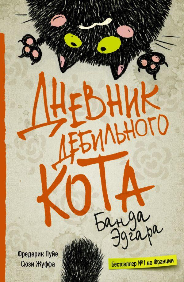 Дневник дебильного кота 2: банда Эдгара»