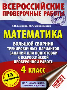 Математика. Большой сборник тренировочных вариантов заданий для подготовки к ВПР. 15 вариантов