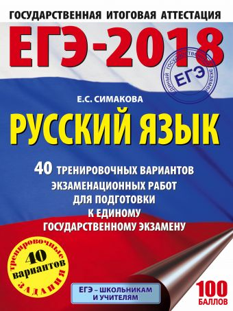 ЕГЭ-2018. Русский язык. 40 тренировочных вариантов экзаменационных работ для подготовки к ЕГЭ