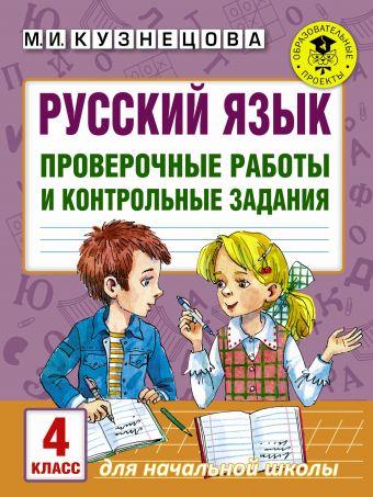 «Русский язык. Проверочные работы и контрольные задания. 4 класс»