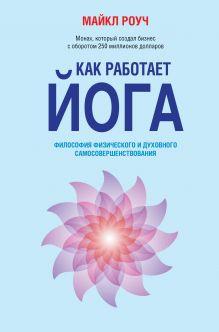Как работает йога: философия физического и духовного самосовершенствования