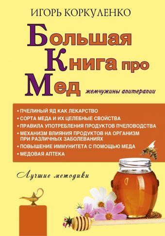 Большая книга про мед: жемчужины апитерапии