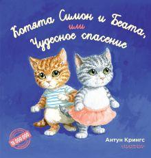 Котята Симон и Беата, или Чудесное спасение