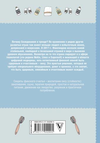 Сису: поиск источника отваги, силы и счастья по-фински