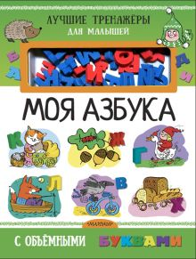 Моя азбука с объемными буквами