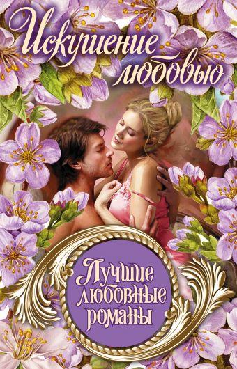 Лучшие любовные романы. Искушение любовью
