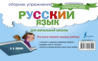 Русский язык. Сборник упражнений для начальной школы