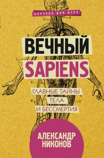 «Вечный sapiens. Главные тайны тела и бессмертия»