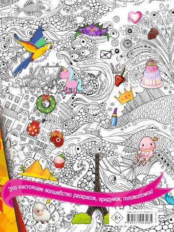 Книжка для девочек всех возрастов. Рисунки, раскраски, придумки