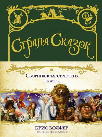 «Страна сказок. Сборник классических сказок»