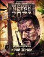 Метро 2033: Край земли. Затерянный рай