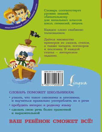 Мой первый словарь синонимов и антонимов