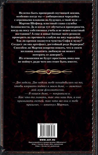 Факультет боевой магии. Сложные отношения