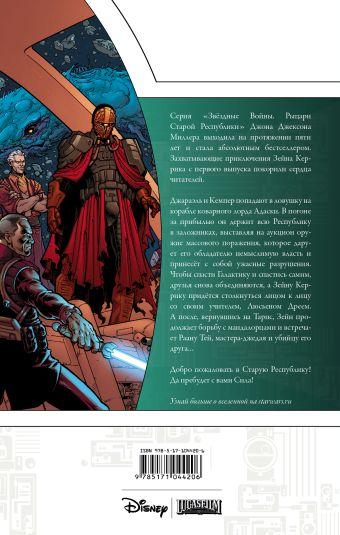 Звёздные Войны. Рыцари Старой Республики. Книга 4