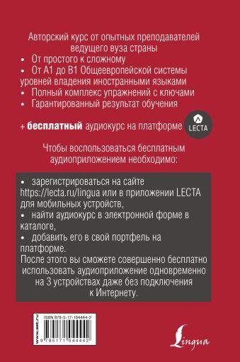 Английский язык. Полный курс ШАГ ЗА ШАГОМ + аудиоприложение LECTA