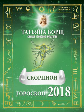 СКОРПИОН. Гороскоп на 2018 год