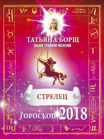СТРЕЛЕЦ. Гороскоп на 2018 год
