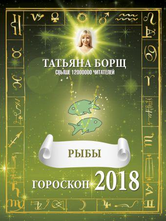 РЫБЫ. Гороскоп на 2018 год