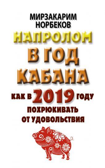 Напролом в год Кабана: как в 2019 году похрюкивать от удовольствия