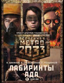 Метро 2033: Лабиринты ада (комплект из 3 книг)