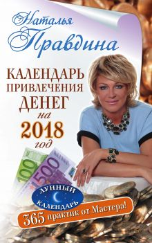 Календарь привлечения денег на 2018 год. 365 практик от Мастера. Лунный календарь