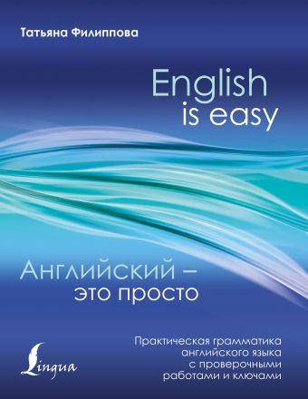 «Английский — это просто»