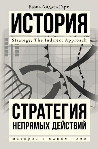 Стратегия непрямых действий