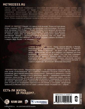 Метро 2033: Черный холод (комплект из 3 книг)