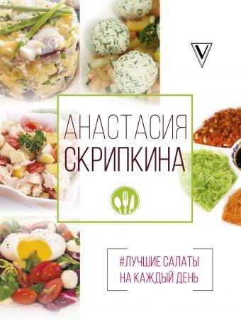 «#Лучшие салаты на каждый день»