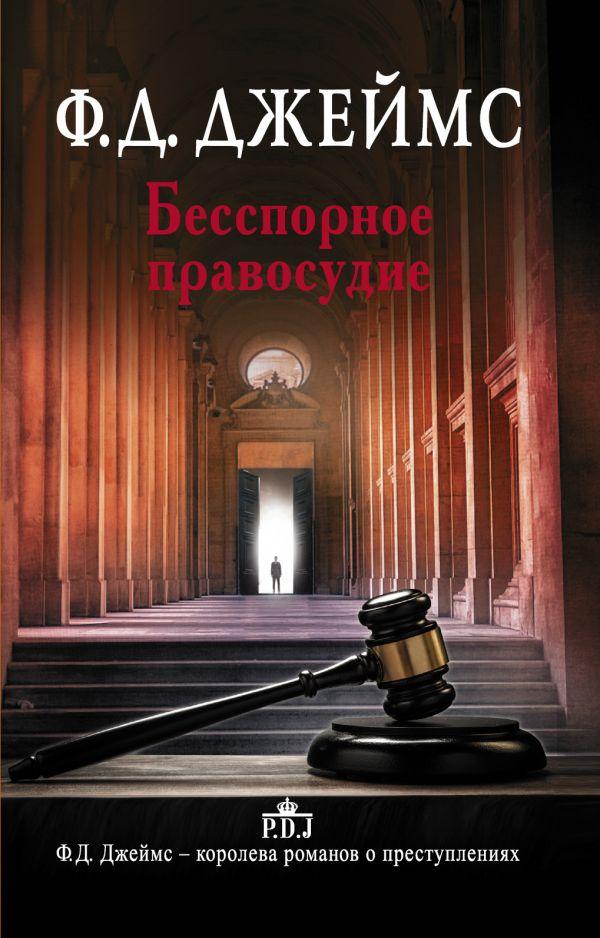 Бесспорное правосудие. Филлис Дороти Джеймс