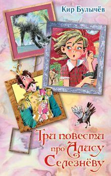 Три повести про Алису Селезневу