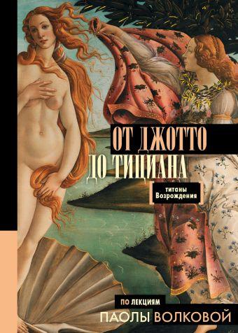 «От Джотто до Тициана — Титаны Возрождения»