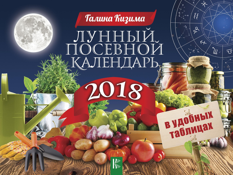 «Лунный посевной календарь в удобных таблицах на 2018 год»