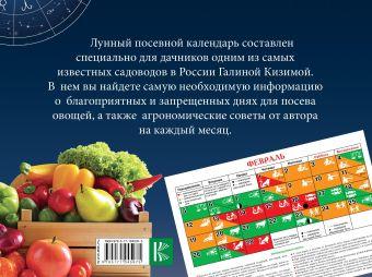 Лунный посевной календарь в удобных таблицах на 2018 год