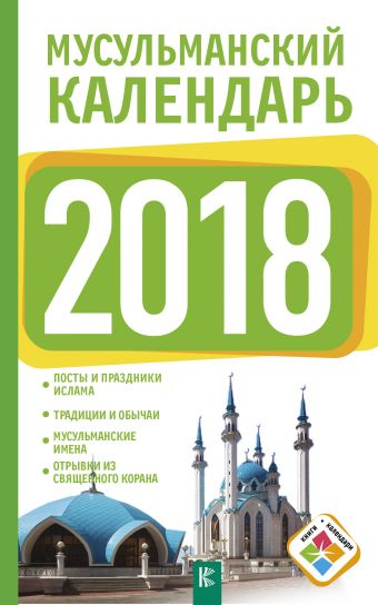 Мусульманский календарь на 2018 год