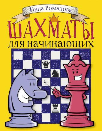 «Шахматы для начинающих»
