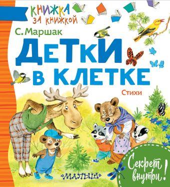 ДЕТКИ В КЛЕТКЕ. Стихи