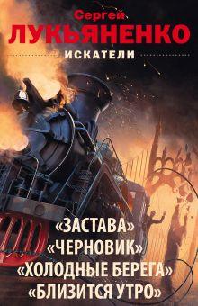 Сергей Лукьяненко: Искатели