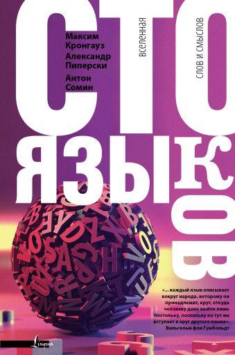 «Сто языков. Вселенная слов и смыслов»