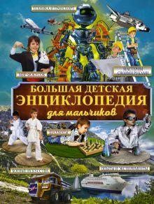 Большая детская энциклопедия для мальчиков