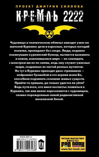 Кремль 2222. Куркино