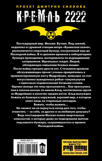 Кремль 2222. Бутово