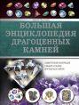Большая энциклопедия драгоценных камней
