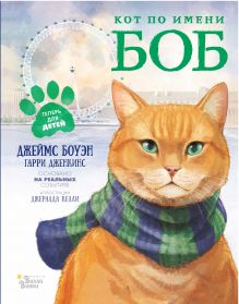 Боуэн Джеймс — Кот по имени Боб
