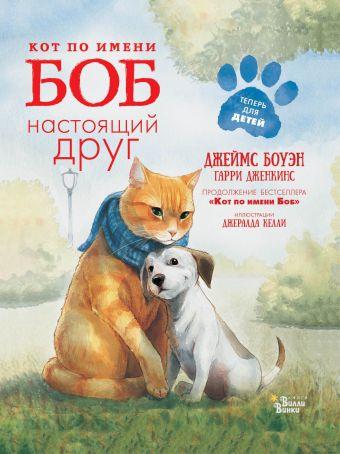 «Кот по имени Боб — настоящий друг»